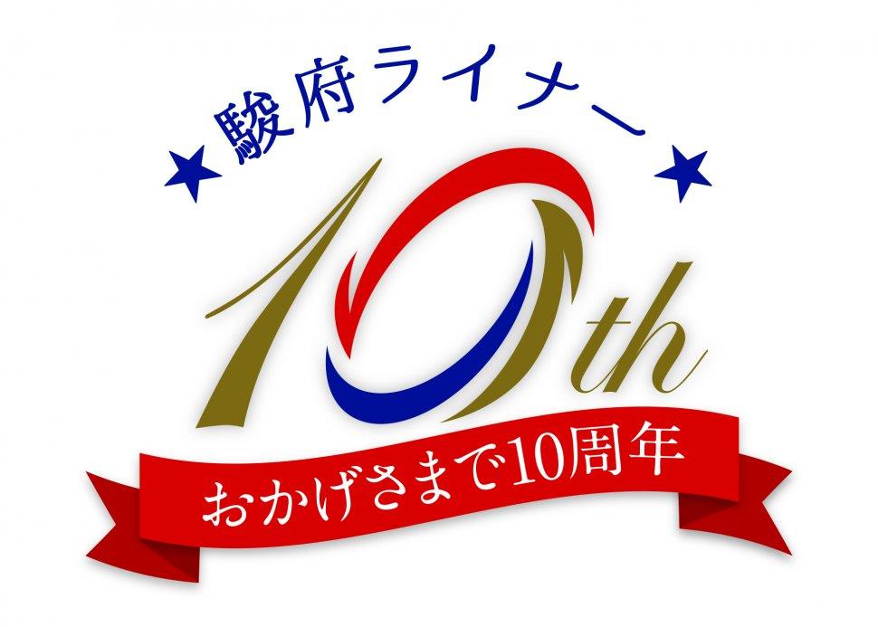 10周年ロゴマーク