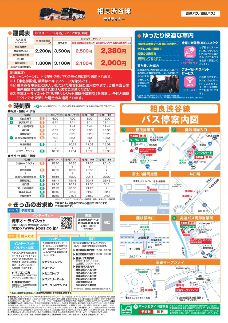 相良渋谷線チラシ裏面-001