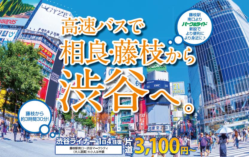 渋谷相良線(表)