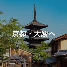 京都・大阪へ
