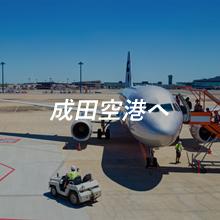 成田空港へ