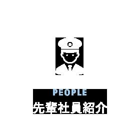 先輩社員紹介