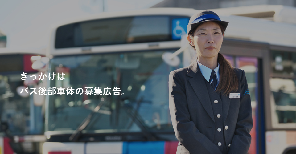 長谷川さん - 女性運転士 - しず...