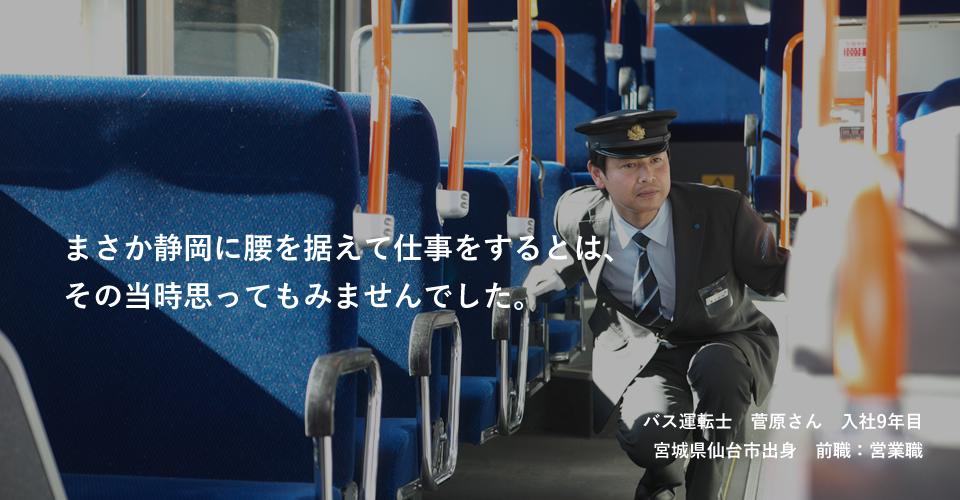 県外運転士