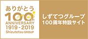 静鉄グループ100周年