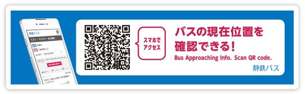バス停のQRコードから確認