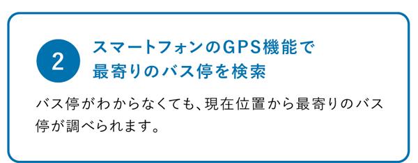 スマートフォンのGPS機能で最寄りのバス停を検索