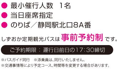 ●最小催行人数 1名●当日座席指定●のりば/静岡駅北口8A番●しずおか遊覧バスは事前予約制です。