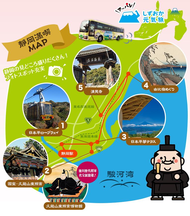 しずおか遊覧バス・静岡遊覧MAP・静岡の見どころ盛りだくさん!フォトスポット充実
