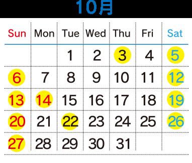 運行カレンダー10月