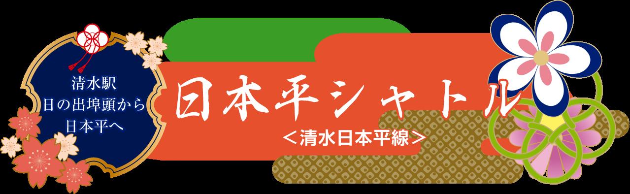 日本平シャトルバス