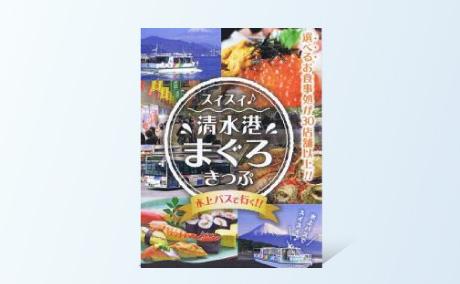 清水港まぐろきっぷ