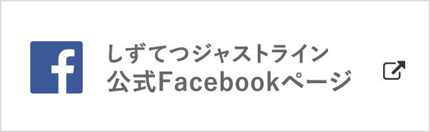 しずてつジャストライン公式<br>Facebookページ
