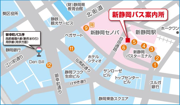 新静岡バス案内所