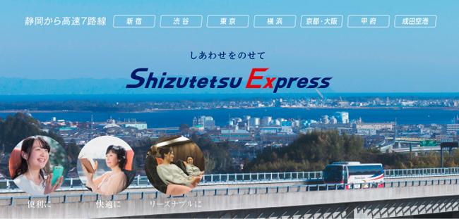 Shizutetsu Express