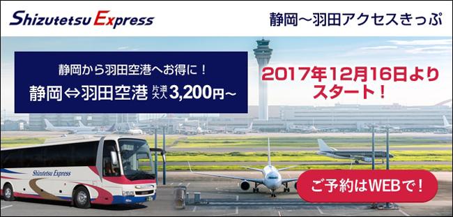 Shizutetsu Express 静岡-羽田空港